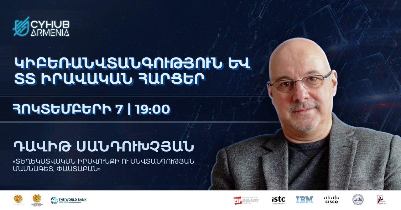 Կիբեռանվտանգության ու ՏՏ իրավական հարցեր. Դավիթ Սանդուխչյանը կկիսվի միջազգային փորձով