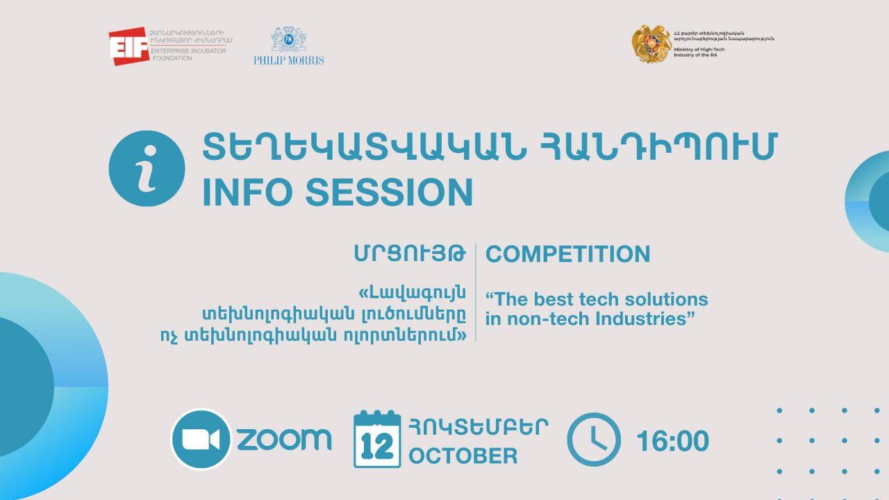 Տեղեկատվական հանդիպում՝ «Լավագույն տեխնոլոգիական լուծումները ոչ տեխնոլոգիական ոլորտներում» մրցույթին ընդառաջ
