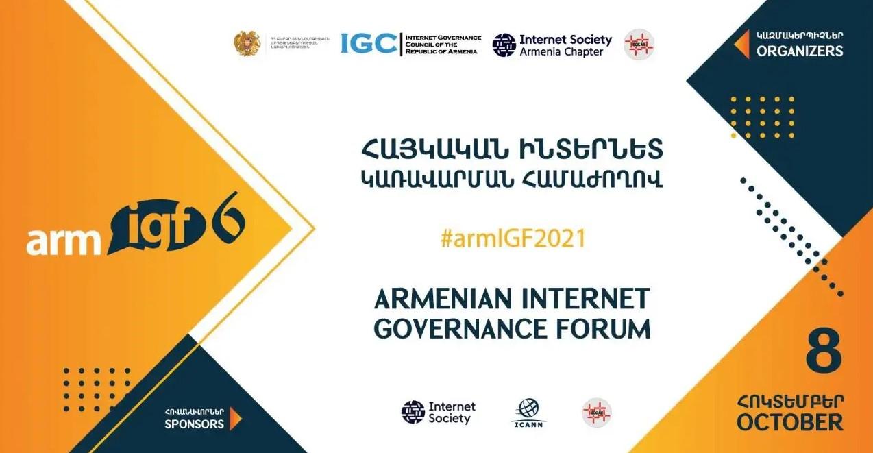 Մեկնարկում է Հայկական ինտերնետ կառավարման 6-րդ համաժողովը