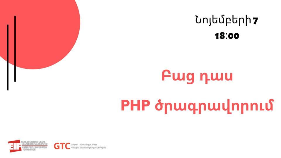 PHP ծրագրավորման բաց դաս