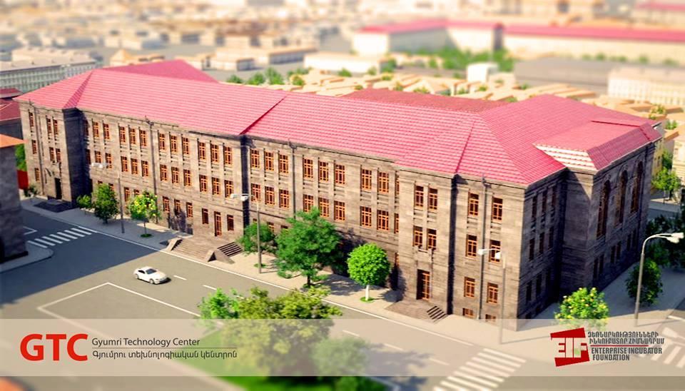 Գյումրու տեխնոլոգիական կենտրոն