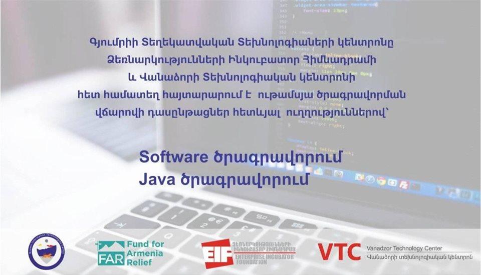 Տեխնոլոգիական ոլորտի հատուկ մասնագիտացված կրթական ծրագրեր Վանաձորում