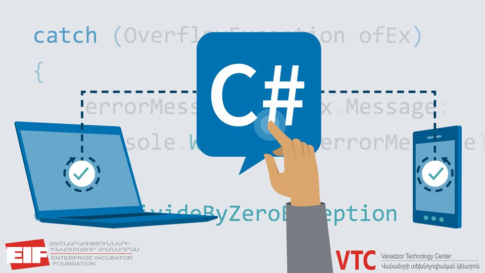 Մեկնարկում է C# (ASP.net) ծրագրավորման լեզվի դասընթաց