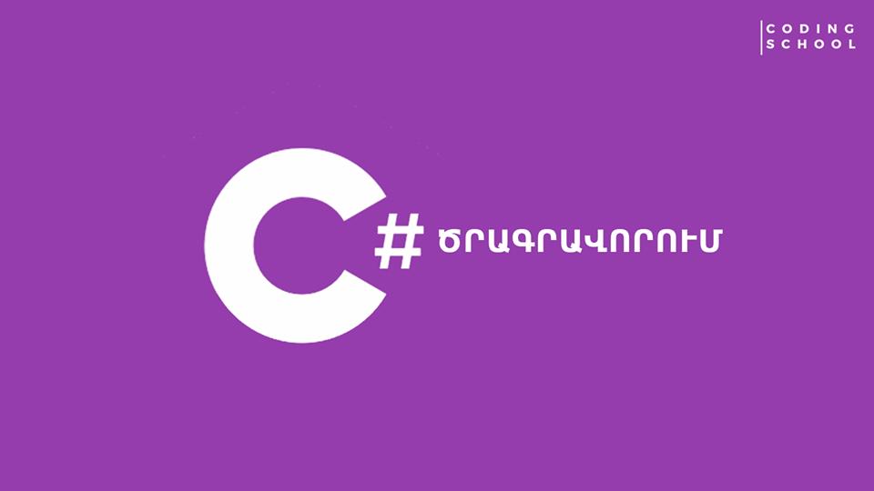 C# ծրագրավորման դասընթացը հայտեր է ընդունում