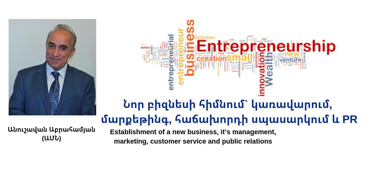 «Նոր բիզնեսի հիմնում» թեմայով սեմինար VTC-ում