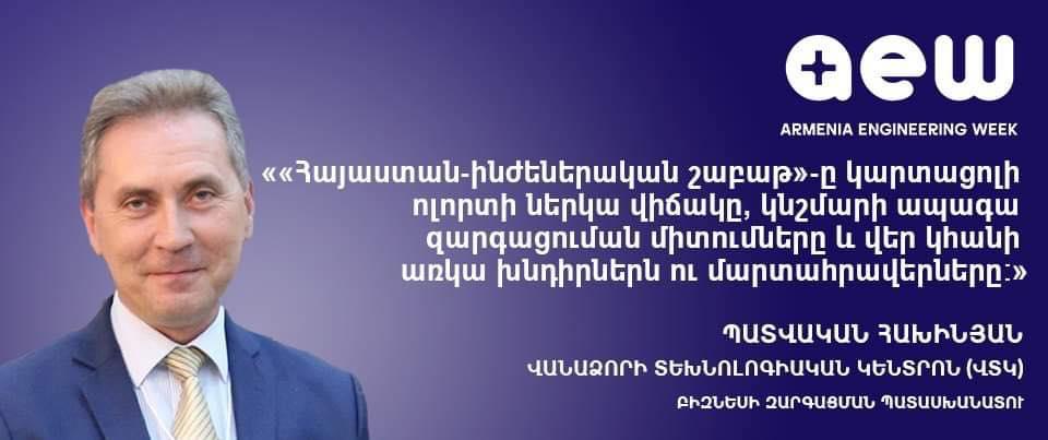 VTC-ի բիզնեսի զարգացման պատասխանատու Պատվական Հախինյանը Armenia Engineering Week-ի մասին