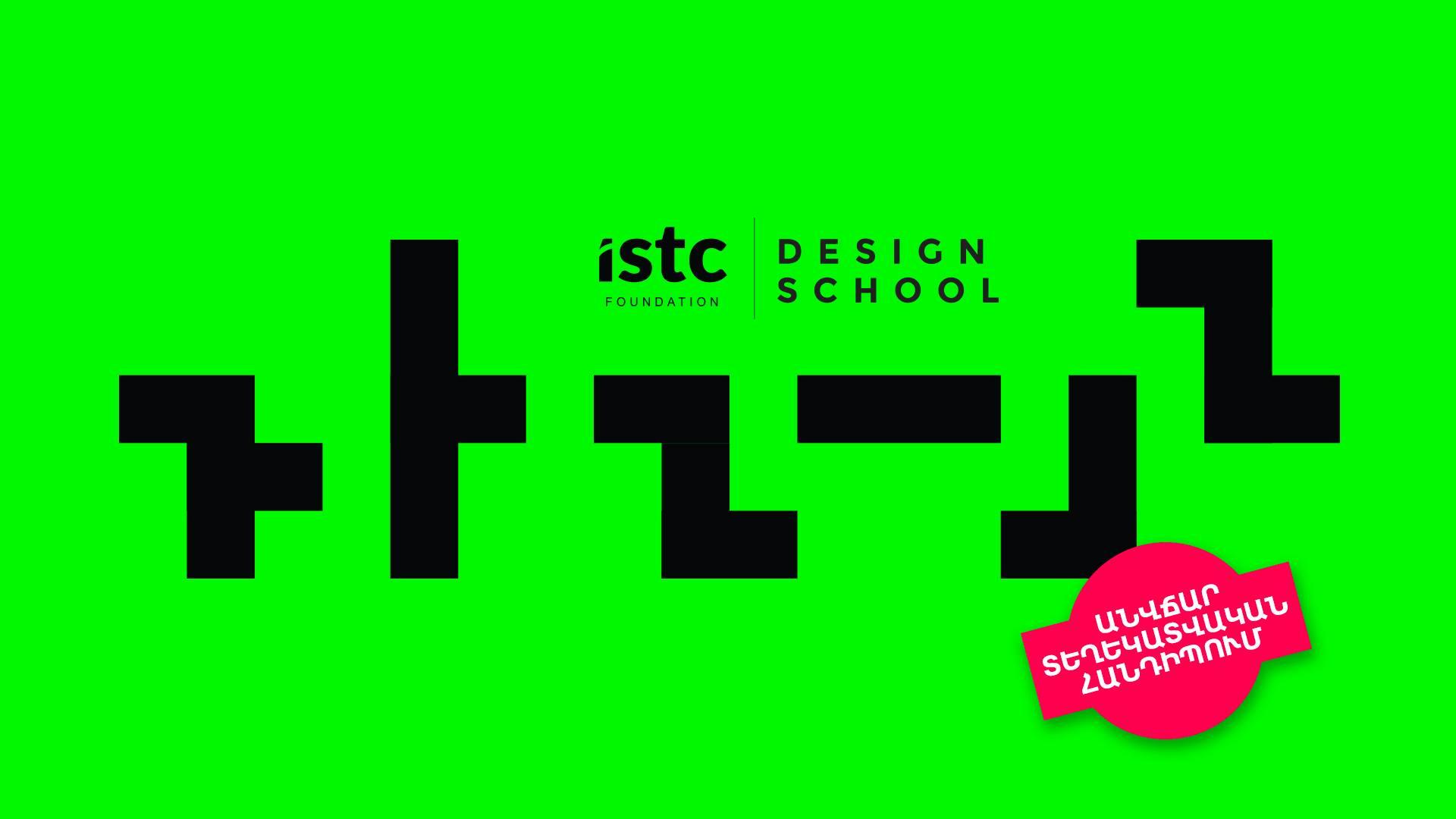 ISTC-ում տեղի կունենա դիզայնի դասընթացի տղեկատվական հանդիպումը