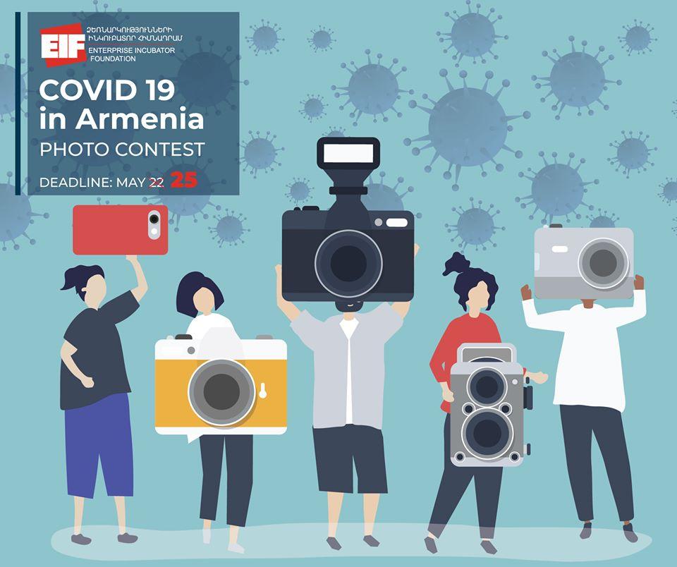 Ձեռնարկությունների ինկուբատոր հիմնադրամի « COVID-19-ը Հայաստանում» լուսանկարների մրցույթի հայտերի ընդունման վերջնաժամկետը երկարացվել է