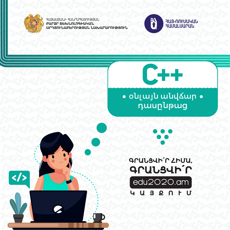 «Ծրագրավորման հիմունքներ C++» անվճար դասընթացը ընդունում է հայտեր