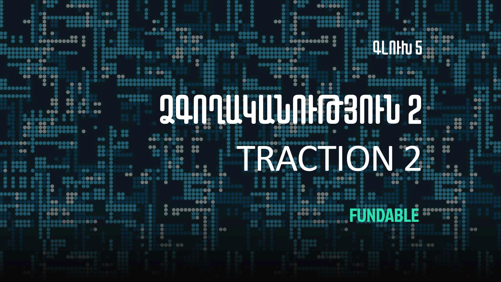 Ստարտափ խորհուրդներ Fundable-ից՝ Ի՞նչ է ստարտափի traction-ը 2 (ձգողականությունը). մաս 5