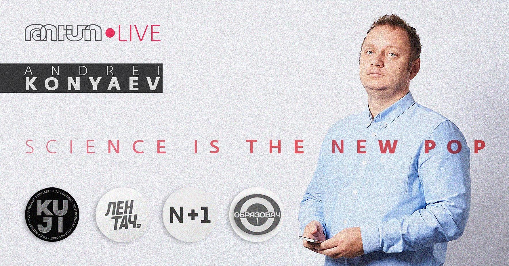 TUMO Live: Գիտական լրագրություն Անդրեյ Կոնյաևի հետ