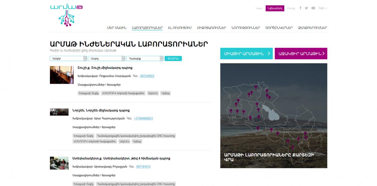 Գործարկվեց «Արմաթ» ինժեներական լաբորատորիաների նոր պաշտոնական կայքը