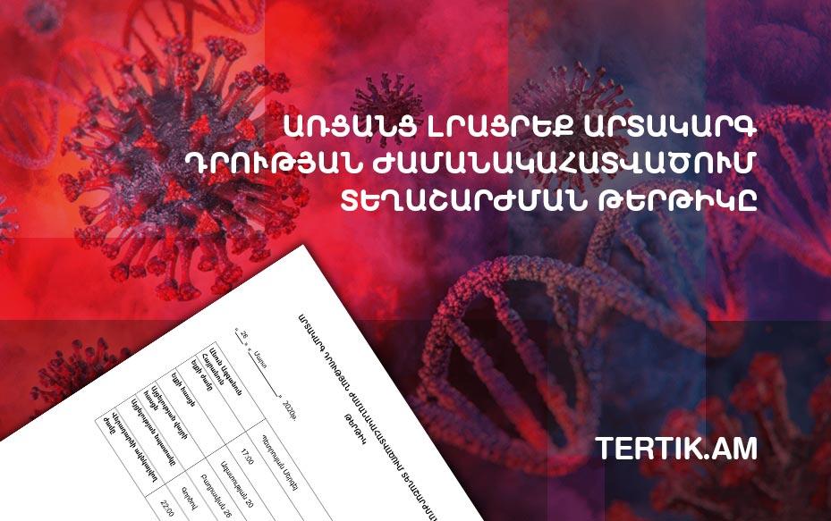 Tertik.am. Ինչպես առցանց լրացնել Արտակարգ դրության տեղաշարժման թերթիկը