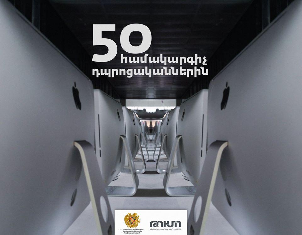 ԹՈՒՄՈ-ն երեխաներին կնվիրի 50 համակարգիչ առցանց ուսուցման համար