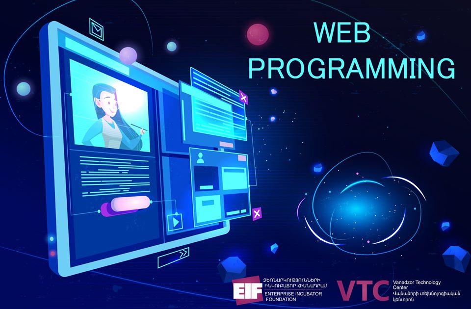 Մեկնարկում է Web ծրագրավորման հիմունքներ դասընթացը